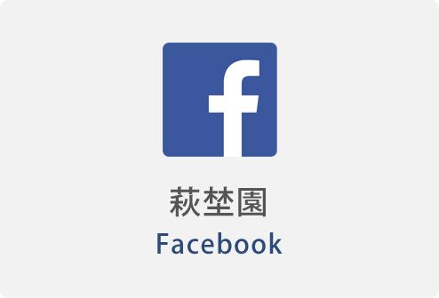 萩埜園 Facebook